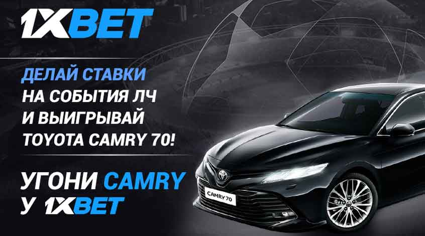 1xBet бонус - акция угони camry